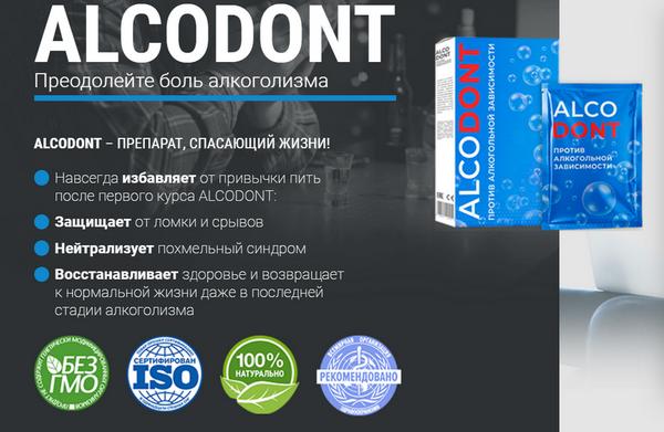 ALCODONT – вы можете бросить пить без ломки и срывов