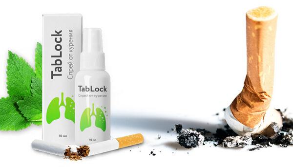 TabLock – бросьте курить уже сегодня